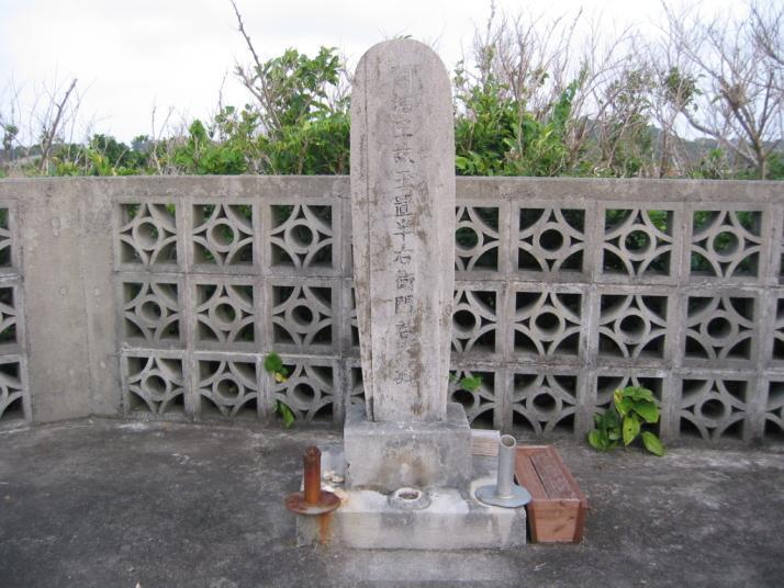 玉置半右衛門の碑|北大東島 : ...